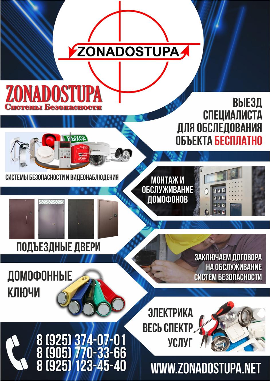 (c) Zonadostupa.net
