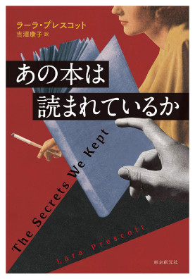 東京創元社「あの本は読まれているか」