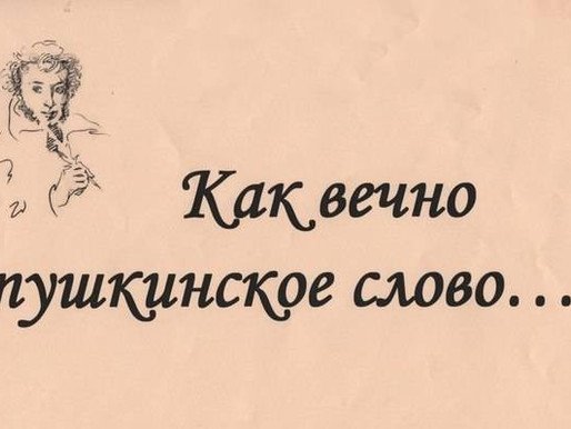 «Как вечно пушкинское слово»