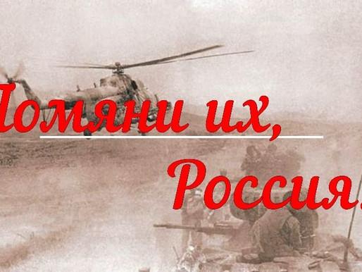 «Помяни их, Россия»