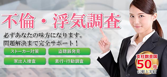 不倫 浮気調査 埼玉県