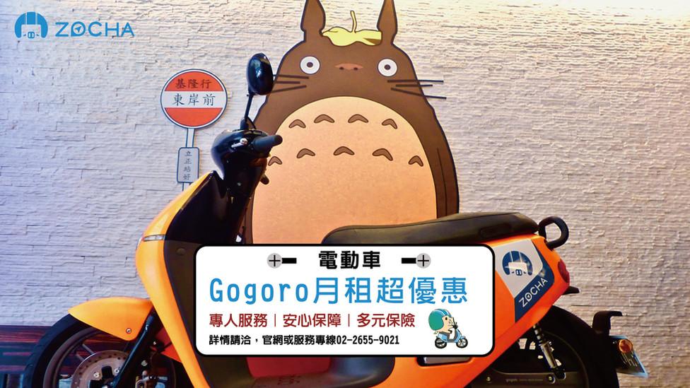 gogoro月租