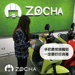 ZOCHA 防疫文_工作區域 1.jpg
