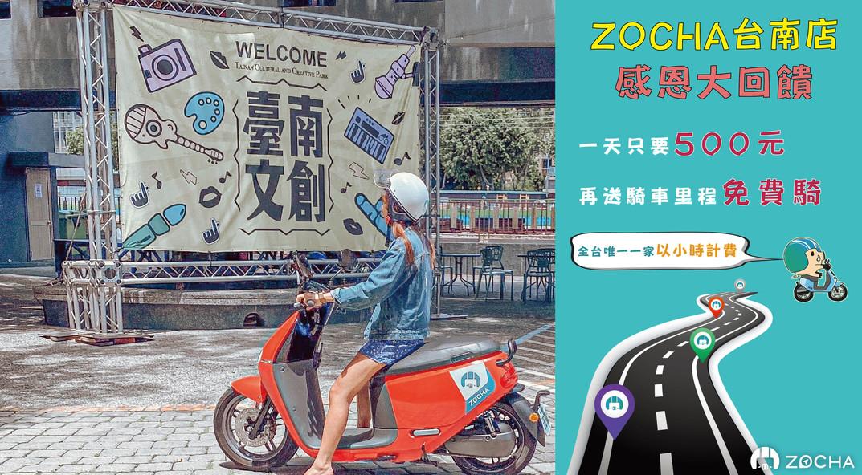 ZOCHA台南店 感恩慶-01-min.jpg