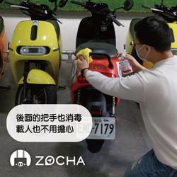 ZOCHA 防疫文-03.jpg