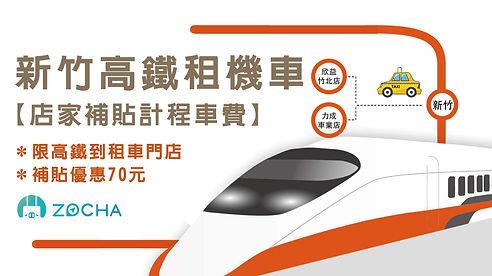 新竹高鐵租機車
