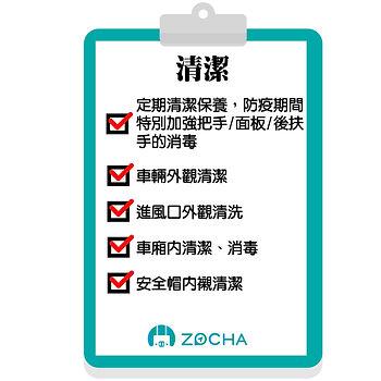 ZOCHA的承諾-02-min.jpg