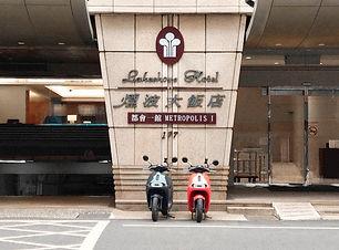 新竹租機車