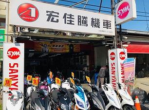 竹北租機車