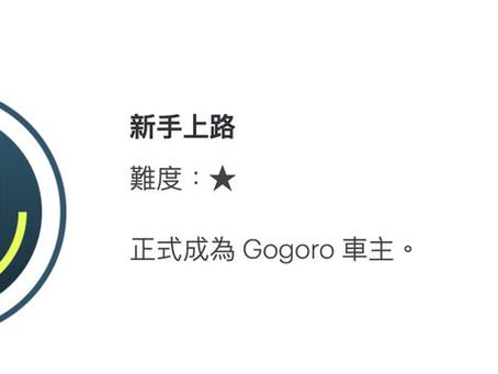新手第一次買gogoro|建議買哪一台|怎麼選擇資費|買車應該考量哪些點|gogoro適合做外送嗎?