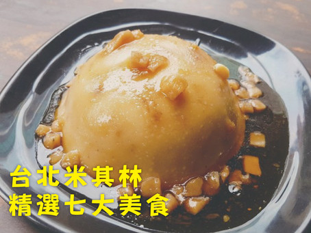 台北美食 2020台北米其林必比登推薦七大精選美食