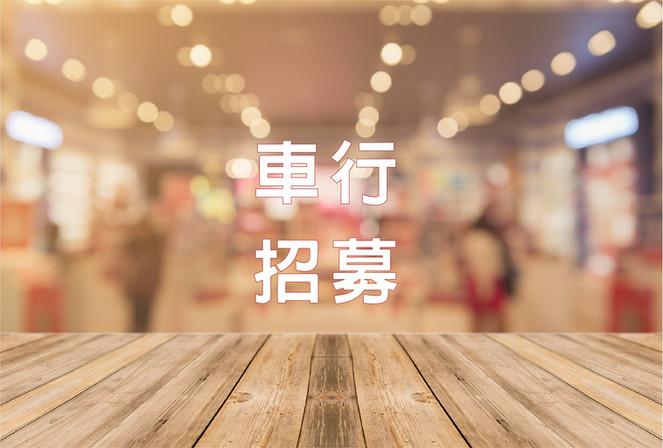 成為店家-01-min.jpg