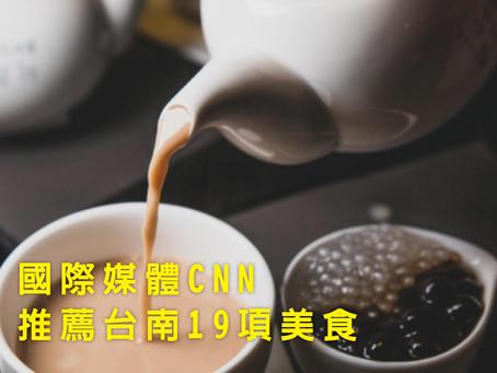 台南美食懶人包-國際媒體CNN推薦19項美食