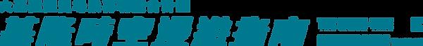 基隆時空漫步logo-01-min.png