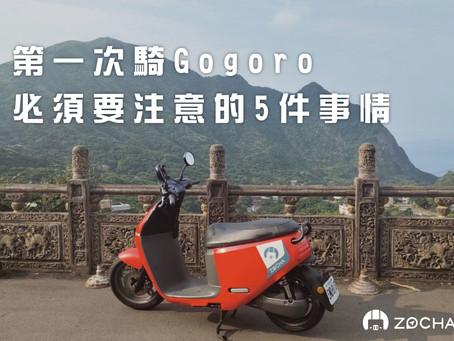 第一次騎Gogoro,必須要注意的5件事情