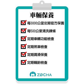 ZOCHA的承諾-01-min.jpg