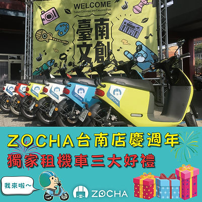 ZOCHA台南店 週年慶-min.jpg