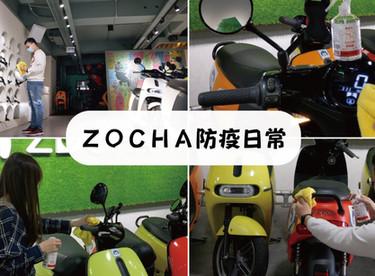 ZOCHA 防疫文banner-01.jpg