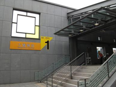 大橋頭捷運站