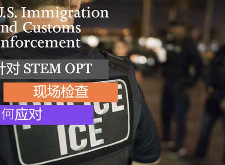 移民局针对STEM OPT工作地点开展现场考察