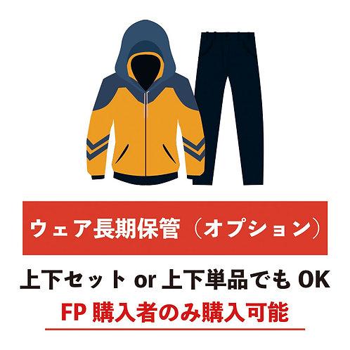 Fiber Protection※長期保管料金オプション