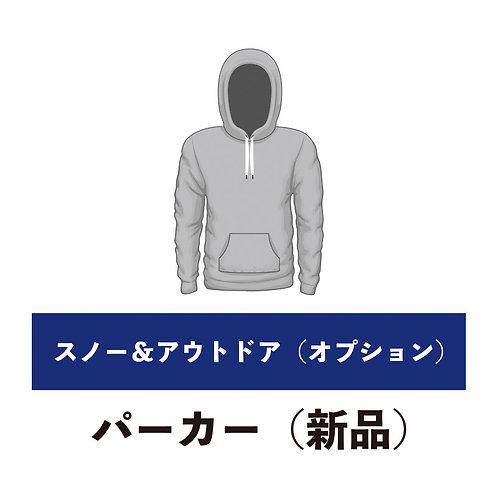 Fiber Protection  [新品-オプション-パーカー]