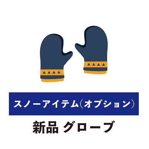 Fiber Protection  [新品-オプション-グローブ]