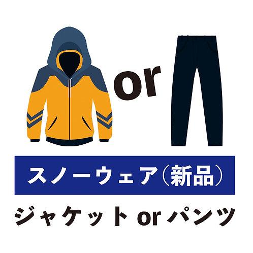 Fiber Protection [新品-上or下]