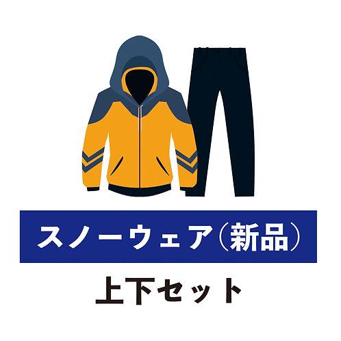 Fiber Protection [新品-上下セット]