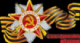 надписи с днем победы (1).png