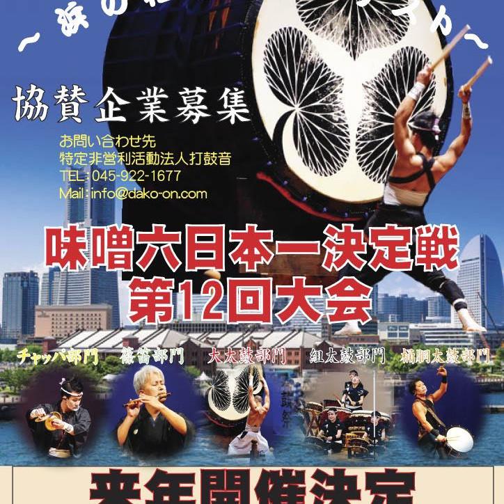 第12回横浜太鼓祭~浜の和太鼓コンテスト~