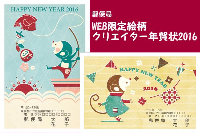 日本郵便・ネットサービス