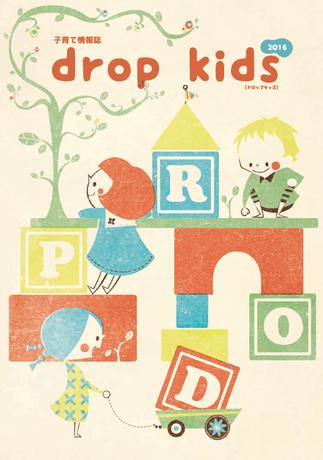 drop kids 春・夏号発行