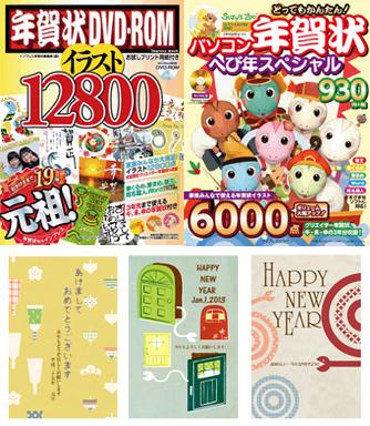 インプレスジャパン年賀素材集