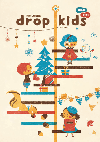 drop kids 秋冬号発行