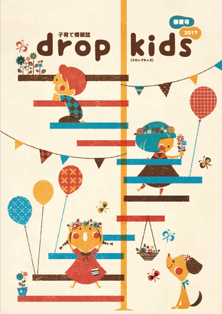 drop kids 春夏号発行
