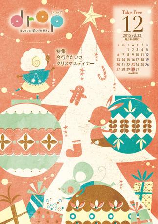 drop12月号発行
