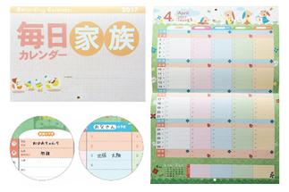 2017年カレンダー発売開始