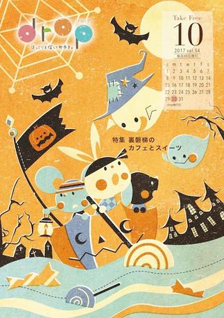 drop10月号発行