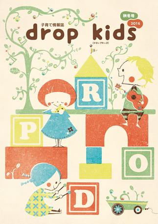 drop kids 秋冬号