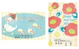 日本郵政年賀状2017