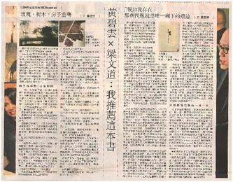 報摘︳黃碧雲×梁文道:我推薦這本書20090719明報.jpg