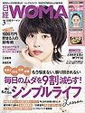 日経WOMAN3月号.jpg