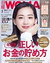 日経WOMAN1月号.jpg