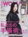 日経WOMAN11.jpg
