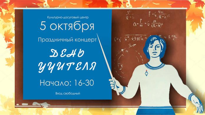 """Праздничный концерт """"День учителя"""""""
