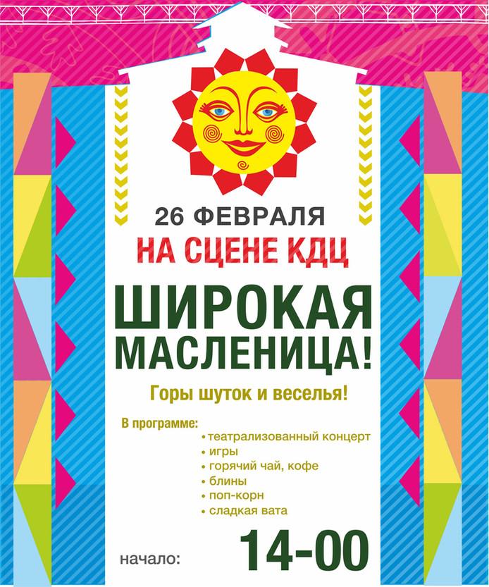 """""""Масленица"""" на сцене культурно-досугового центра"""