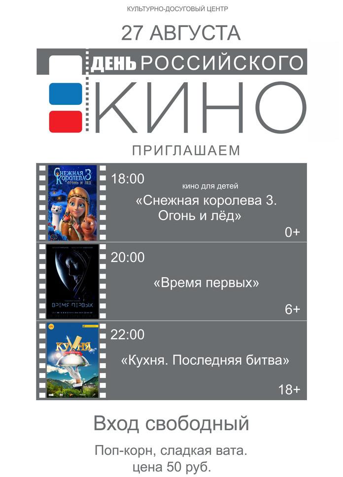 День Российского кино