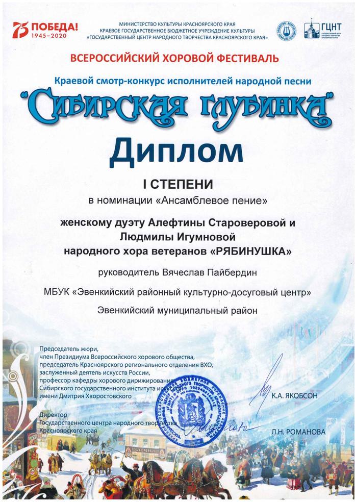 """""""Сибирская глубинка"""""""