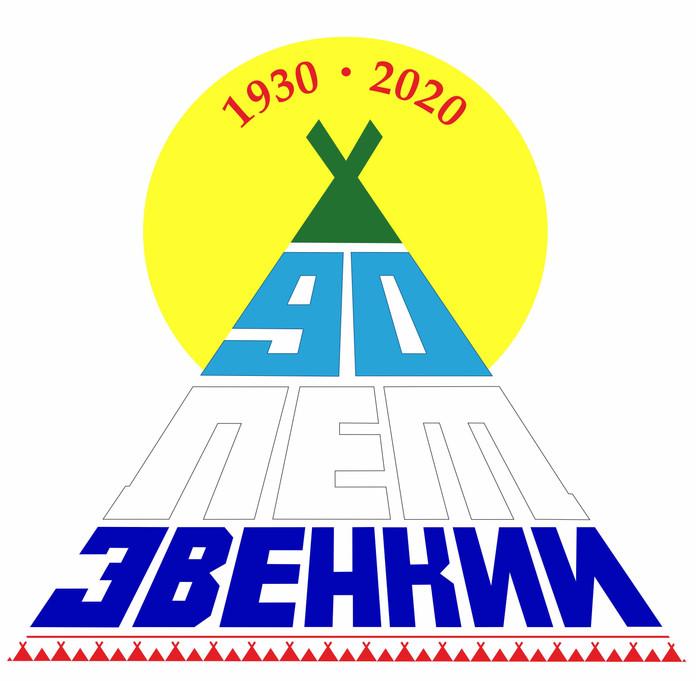Эмблема 90-летия Эвенкии